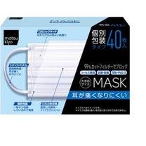 マスクはマツキヨの記事に添付されている画像