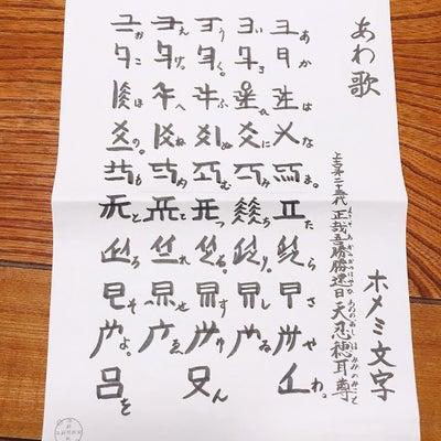 ホメミ文字の記事に添付されている画像