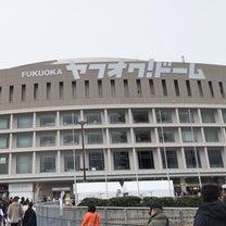 オープン戦 ヤフオクドーム観戦☆3月14日の記事に添付されている画像