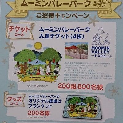 【懸賞情報】ウエルシア×キリン♡ムーミンバレーパークご招待キャンペーン!の記事に添付されている画像