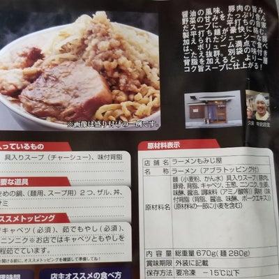 もみじ屋 宅麺の記事に添付されている画像