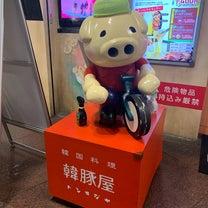 お気に入りの韓豚屋でサムギョプサル♡の記事に添付されている画像