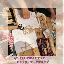 【残1】4/6 北欧インテリア「ヒンメリ」ワークショップ大阪にて開催!の記事に添付されている画像