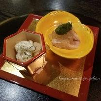ミシュラン☆☆の和食料理屋さん♪の記事に添付されている画像