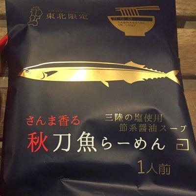 食べたことある?激うま秋刀魚ラーメン!!の記事に添付されている画像