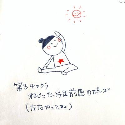 第3チャクラを愛する♡の記事に添付されている画像