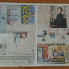 真山景子ちゃんが実行委員をつとめるPremiumW成人式2019がついに新聞に!の画像