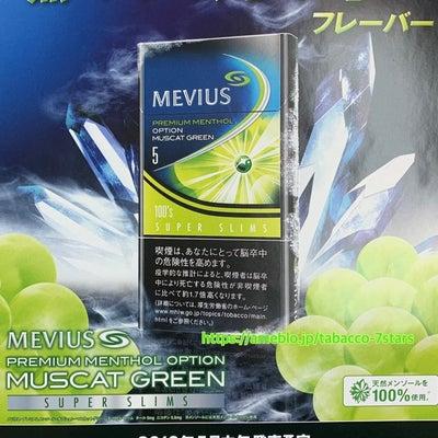 【新商品】メビウス・オプションスリム・マスカット《2銘柄》の記事に添付されている画像