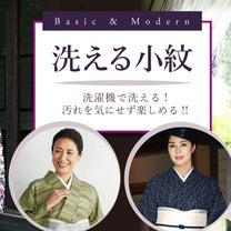 きもの都粋 ネット・カタログ販売の記事に添付されている画像