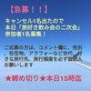 【急募!!】本日旅好き飲み会の二次会 参加者募集!の画像