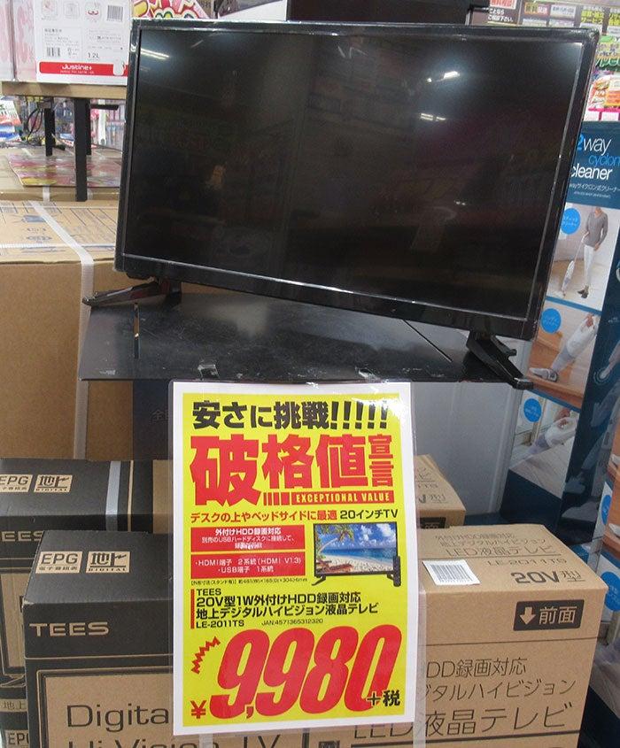 ドンキ テレビ 値段