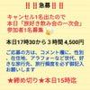 【急募!】本日「旅好き飲み会の一次会」募集!!の画像