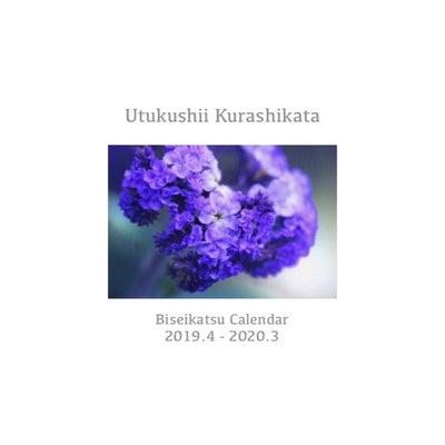 美生活レシピ VOL.41【3月17日〜3月23日】の記事に添付されている画像