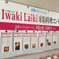 地元で開催された【米粉料理コンテスト】の記事に添付されている画像
