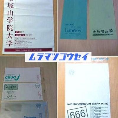 フィルム封筒製作 ダイレクトメールやイベント案内用途にオススメです。の記事に添付されている画像