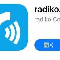 ラジオ放送の記事に添付されている画像