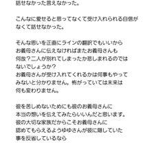 お義母さん②(超超長文)の記事に添付されている画像