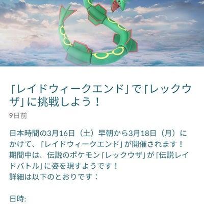 ポケモンGO レックウザ イベ の 結果の記事に添付されている画像
