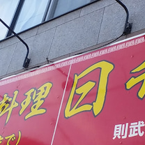 豚骨台湾☆の記事に添付されている画像