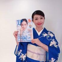 雑誌「美ST」に長女と載せていただきました♡の記事に添付されている画像