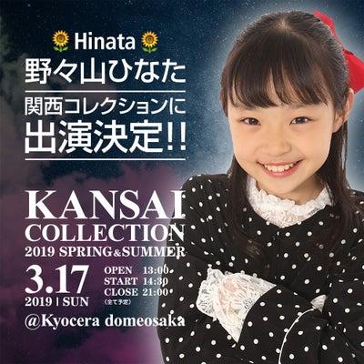 関西コレクションに出演します✨✨の記事に添付されている画像