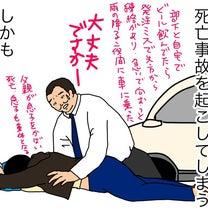 女の安堵と男の落胆【交通警察の良い仕事】の記事に添付されている画像