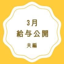 3月お給料公開!(夫編)♡内訳もちょっぴり公開の記事に添付されている画像