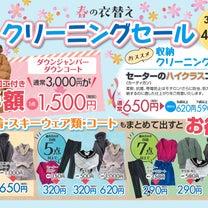 3月19日より春の衣替え クリーニング セール!始まりました♪の記事に添付されている画像