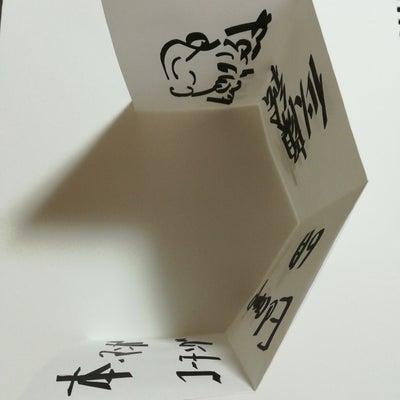 3月10日本園大介さんグラレ講座初級参加レポの記事に添付されている画像