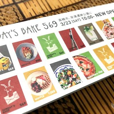 New Open! 高槻市安満遺跡公園の「SUNDAY'S BAKE 569」さの記事に添付されている画像
