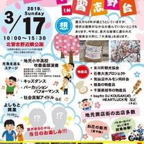 3/17花いっぱいin習志野台の記事に添付されている画像