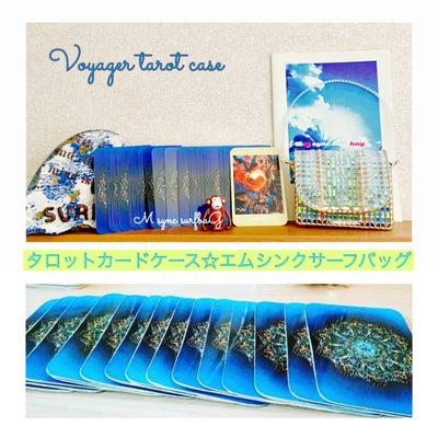 新色 ☆ タロット(オラクル)カードケースの記事に添付されている画像