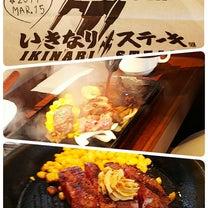 いきなりステーキの記事に添付されている画像