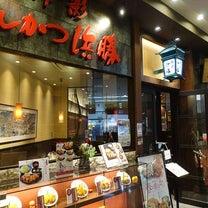 とんかつ浜勝 御影浜勝店の記事に添付されている画像
