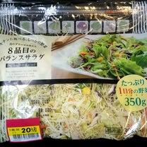 カット野菜の正しい食べ方!?の記事に添付されている画像