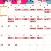 ☆4月レッスンスケジュール&13日(土)は広島カープ2軍の本拠地由宇球場でお会いの記事に添付されている画像