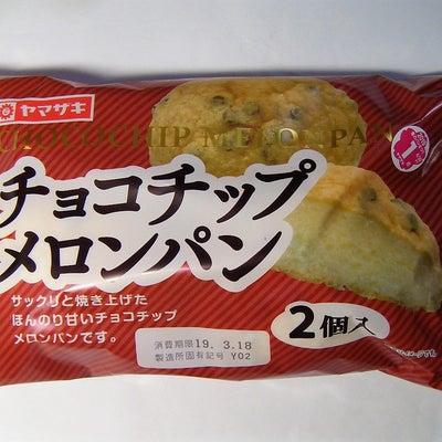 ヤマザキ チョコチップメロンパン2個入りを食べてみましたの記事に添付されている画像