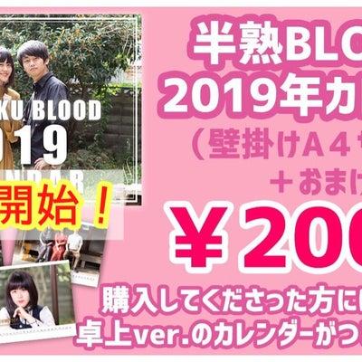 【半熟BLOOD通販】2019年壁掛けカレンダー発売開始!の記事に添付されている画像