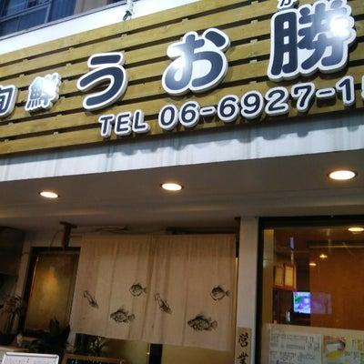 近所のお気に入り 旬鮮うお勝 都島区高倉3丁目の記事に添付されている画像