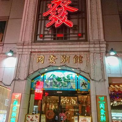 同發 別館 ☆ 山東    元町中華街 横浜の記事に添付されている画像