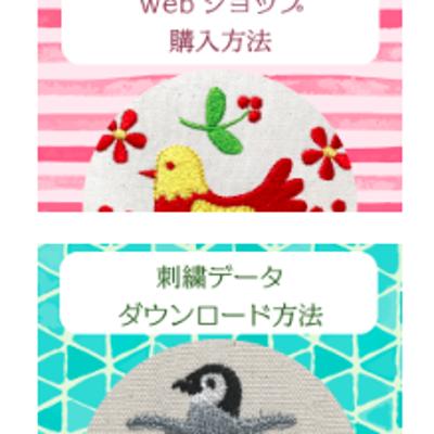 ウェブショップでのデータ購入方法とダウンロード方法★の記事に添付されている画像