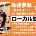 #半熟BLOODの画像