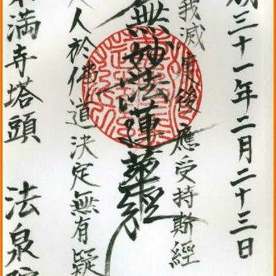 [本満寺塔頭] 法泉院(京都)の記事に添付されている画像
