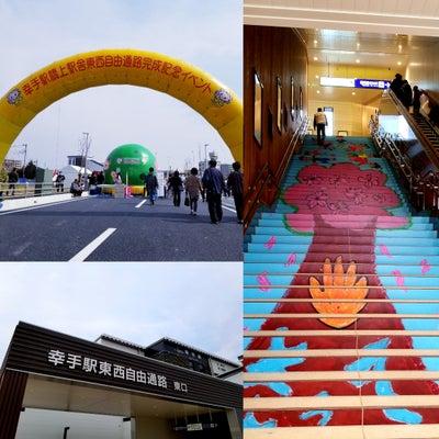 幸手駅橋上駅舎東西自由通路完成記念イベント開催!の記事に添付されている画像