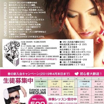 ダンスライブ@スタジオヴァリエの記事に添付されている画像