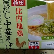 今まで作ったラーメンの中で一番美味しいラーメンヽ(´▽`)/の記事に添付されている画像