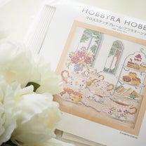 ホビーラホビーレのクロスステッチキット♡の記事に添付されている画像