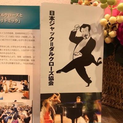 馬渕明彦先生によるダルクローズ メソッドの記事に添付されている画像