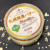 発酵バター大好きの記事に添付されている画像
