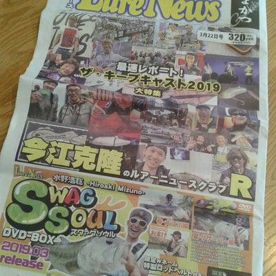ルアーニュース  3月22日号の記事に添付されている画像